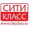 Сити Класс Санкт-Петербург