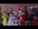 выход Деда Мороза 1-2 класс