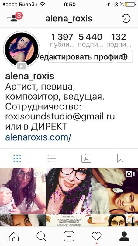 Алёна Roxis | Москва