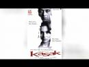 Эксклюзив (2005) | Kasak