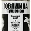 Мясной завод Алтая: вкусная тушенка!