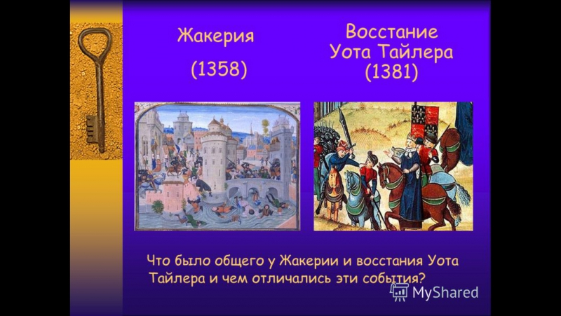 1381 г. - Восстание Уота Тайлера в Англии