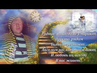 СВЕТЛОЙ ЖИЗНИ ГОРЯЧО ЛЮБИМОГО СЫНА И БРАТА ВИКТОРА...( на заказ slaydshou81@mail.ru)