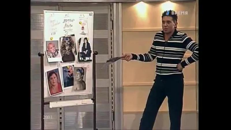 Staroetv.su / Большая стирка (Первый канал, 06.03.2003) Идеальная женщина: кто она?