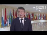 Глава Комитета СФ по обороне и безопасности Виктор Озеров о си...