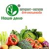 Наше дело (Вконтакте) - всё для овощеводства