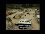 Израильский сериал - М. Т. 33 001-002 серии(с субтитрами на русском языке)