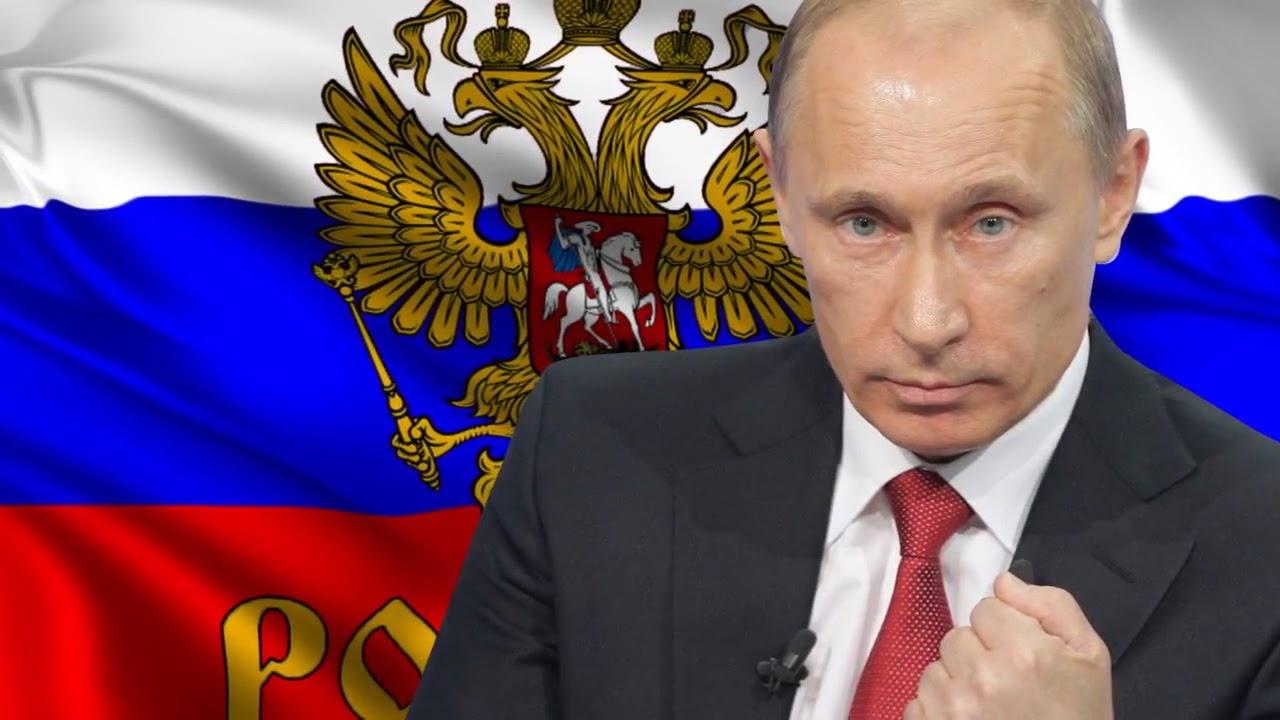 Россия Владимира Путина