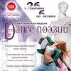 DANCE CLASS Москва
