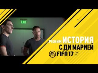 FIFA17 -  adidas и Ди Мария