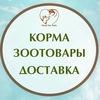Корма Зоотовары Екатеринбург FoodForPets