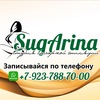Шугаринг/Сахарная эпиляция/Новосибирск/SugArina
