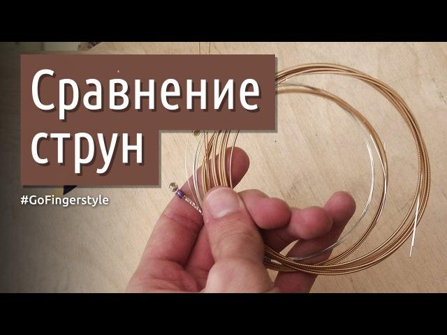D'Addario vs Elixir vs D'Addario - сравнение струн   GoFingerstyle