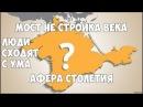 Крым СРОЧНО Мост способ заработка для Олигарха Люди сходят с ума все в шоке тут Н