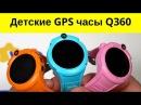 Детские умные часы с GPS Smart Baby Watch Q360 - smart gps watch. Обзор детских умных GPS часов. 0