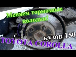 Замена ЗАДНИХ тормозных колодок на Toyota Corolla 150-й кузов