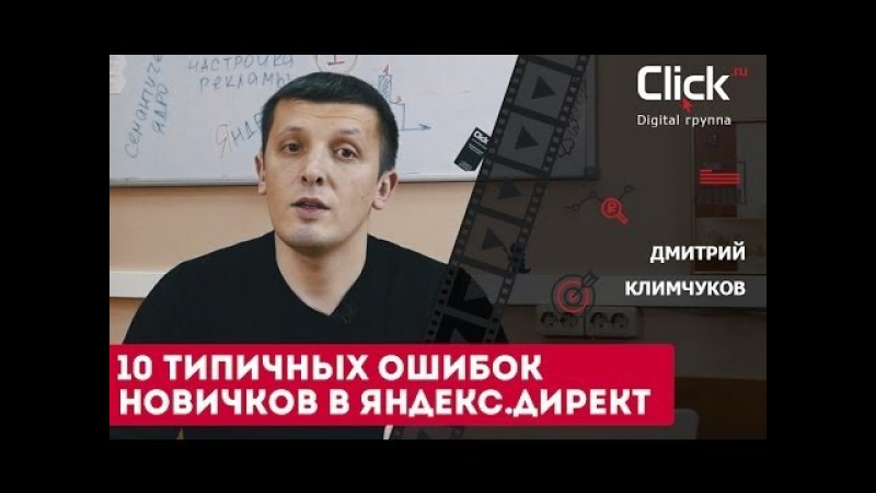 10 типичных ошибок новичков в Яндекс.Директ.