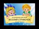 Веселий Струмочок - сказка для детей. Инсценировка