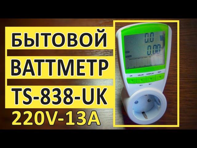Бытовой Ваттметр | Измеритель мощности TS-838