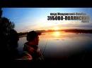 Рыбалка на карпа и карася в М-Пимбуре.