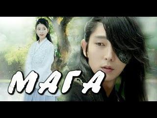Мага ║ Алые сердца : Корё ♥ Ван Со♥ Хе Су║