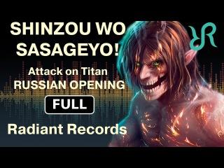 Attack on Titan (FULL OP 3 Season 2) [Shinzou wo Sasageyo!] RUS song #cover