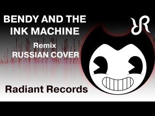 Бенди и чернильная машина [Bendy and the Ink Machine] перевод / песня на русском