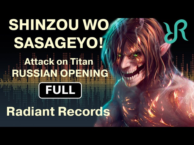 Attack on Titan (FULL OP 3 Season 2) [Shinzou wo Sasageyo!] RUS song cover