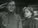 Военный фильм Беспокойное хозяйство 1946 год