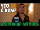 Александр Логинов и его состояние. Вологда-Москва-Вена Эпизод 19