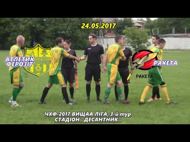 Атлетик Ферозіт vs Ракета 2 3 24 05 2017 ЧХФ 1 а ліга 3 й тур