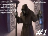 Amnesia - Jesus Phobias # 1 ( Пятница 13 поздравление Джесусу и подписчикам )
