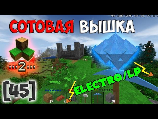 Electro/LP◄Строительство вышки► Survivalcraft 2.0 [45]