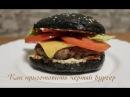 Как сделать бургер. Рецепт черного бургера black Burger