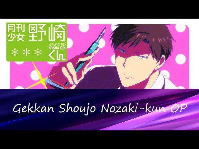 【Rin凛】 Gekkan Shoujo Nozaki-kun OP [TV-Size]( rus cover ) 【HBD,erki-kun】