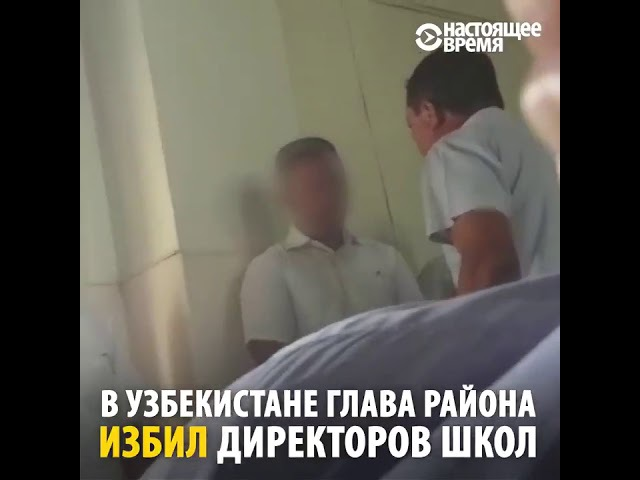 Чиновник избил директоров школ, которые не собрали массовку на праздник Независ...