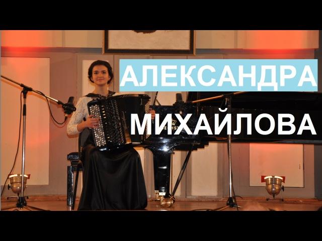 Александра Михайлова (15 лет) на Всероссийском фестивале На Родине Паницкого (Баян, аккордеон)