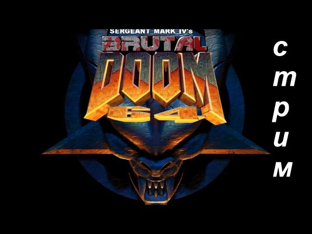Стрим по Brutal Doom 64 на TwitchTV 17.12.2016