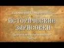 Исторические зарисовки. Было ли монгольское нашествие Часть I. Профессор МПГУ Герман Артамонов