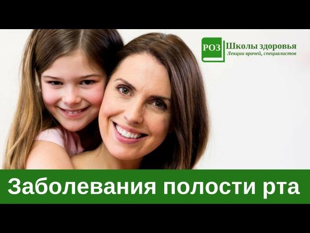 Заболевания полости рта. Новая зубная паста DENTAROZ. Лекция доктора Байкуловой от 24 » Freewka.com - Смотреть онлайн в хорощем качестве