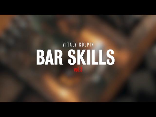 Bar Skills by Vitaly Kolpin vol. 2