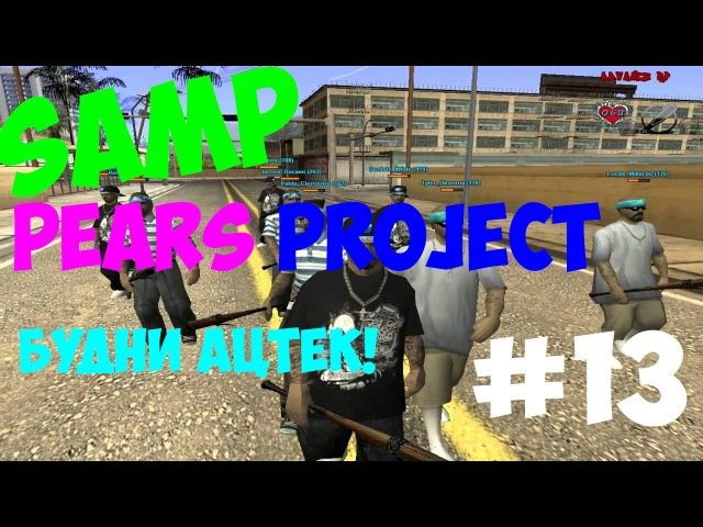 SAMP Pears Project ● Будни бандита! 13