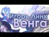 Игорь Линк - ВЕНГА Шансон, 2016