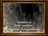 Олег Ухналёв - Дождь и я (неизв.кадры 2003 г.)