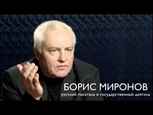 Борис Миронов. Почему замалчивают имя Ивана Шевцова