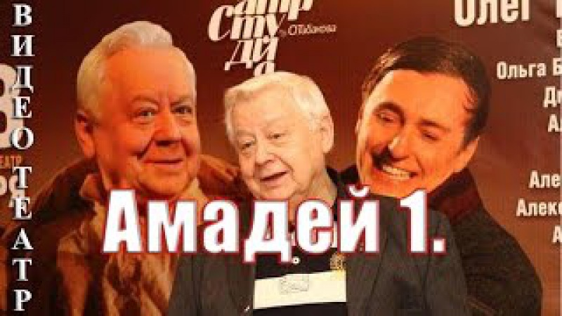 Амадей 1. Безруков (Моцарт) и Табаков( Сальери)