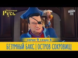 Новая Сказочная Русь 8 сезон, серия 9 | Безумный Бакс | Остров Сокровищ