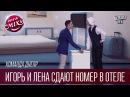 Команда Днепр - Игорь и Лена сдают номер в отеле | Лига Смеха, прикольное видео