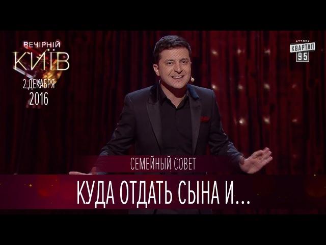 Семейный совет куда отдать сына и танец от Владимира Зеленского Вечерний Киев 2016