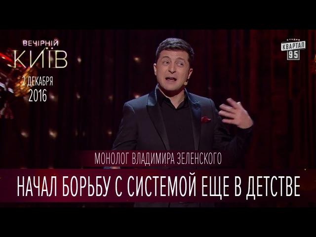 Начал борьбу с системой еще в детстве монолог Владимира Зеленского Вечерний Киев 2016